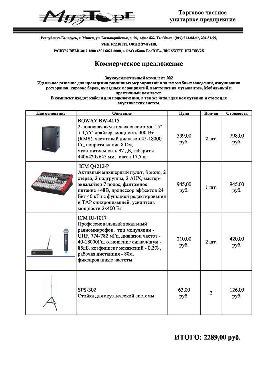 Звукоусилительный-комплект-№2